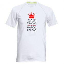 Мужская спортивная футболка Олег сказал - народ сделал - FatLine