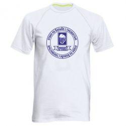 Мужская спортивная футболка Отдел по борьбе с трезвостью - FatLine