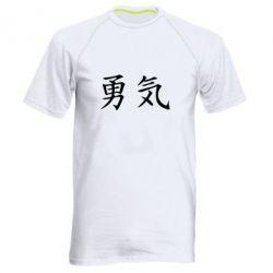 Мужская спортивная футболка Отвага - FatLine