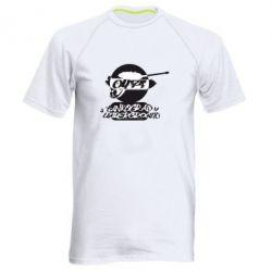 Мужская спортивная футболка ОУ-74 Танкоград - FatLine