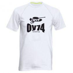 Мужская спортивная футболка Оу-74 - FatLine