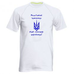 Мужская спортивная футболка Пам'ятай чужинець - тут господар Українець! - FatLine