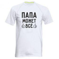 Купить Мужская спортивная футболка Папа может все, FatLine