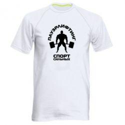 Мужская спортивная футболка Пауэрлифтинг Спорт сильных - FatLine