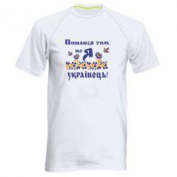 Мужская спортивная футболка Пишаюся тим, що я Українець - FatLine