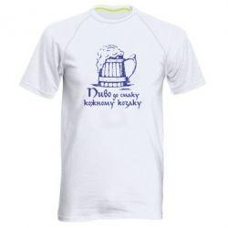 Мужская спортивная футболка Пиво до смаку кожному козаку - FatLine