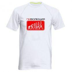 Мужская спортивная футболка Пиволюция - FatLine