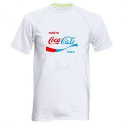 Мужская спортивная футболка Пийте Coca, іжте Сало
