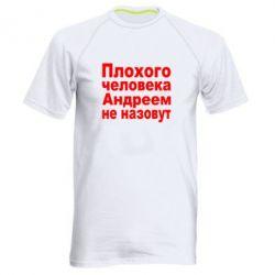 Мужская спортивная футболка Плохого человека Андреем не назовут - FatLine