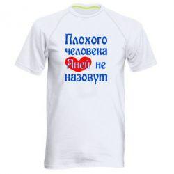 Мужская спортивная футболка Плохого человека Аней не назовут - FatLine
