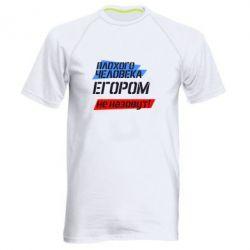 Мужская спортивная футболка Плохого человека Егором не назовут