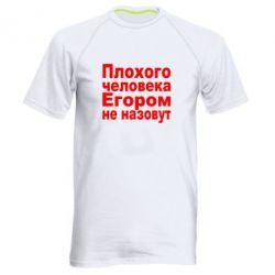 Мужская спортивная футболка Плохого человека Егором не назовут - FatLine