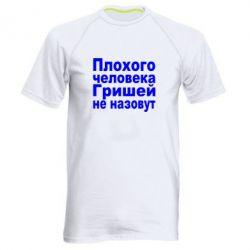 Мужская спортивная футболка Плохого человека Гришей не назовут - FatLine