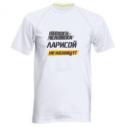 Мужская спортивная футболка Плохого человека Ларисой не назовут - FatLine