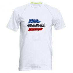 Мужская спортивная футболка Плохого человека Людмилой не назовут - FatLine