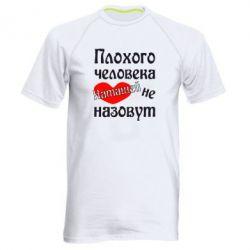 Мужская спортивная футболка Плохого человека Наташей не назовут - FatLine