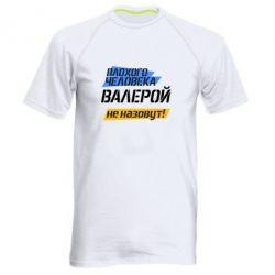 Мужская спортивная футболка Плохого человека Валерой не назовут - FatLine