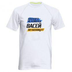 Мужская спортивная футболка Плохого человека Васей не назовут! - FatLine