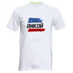 Мужская спортивная футболка Плохого человека Викой не назовут - FatLine