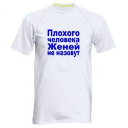 Мужская спортивная футболка Плохого человека Женей не назовут - FatLine