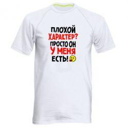 Мужская спортивная футболка Плохой характер? - FatLine