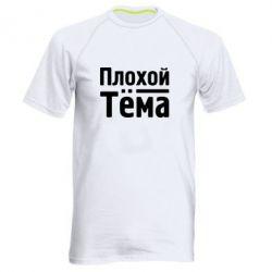 Мужская спортивная футболка Плохой Тёма - FatLine