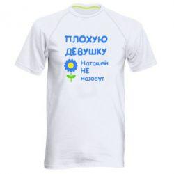Мужская спортивная футболка Плохую девушку Наташей не назовут - FatLine
