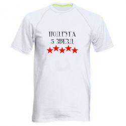 Мужская спортивная футболка Подруга 5 звезд - FatLine