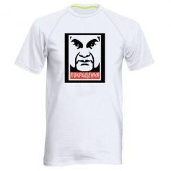 Мужская спортивная футболка Покращення Янукович - FatLine