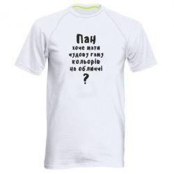 Мужская спортивная футболка Про гамму цветов на лице)