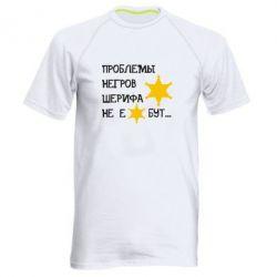Мужская спортивная футболка Проблемы негров шерифа не е*бут - FatLine