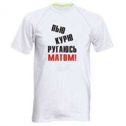 Мужская спортивная футболка Пью курю ругаюсь матом - FatLine