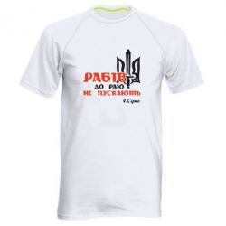 Мужская спортивная футболка Рабів до раю не пускають! Сірко - FatLine