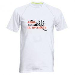 Мужская спортивная футболка Рабів до раю не пускають - FatLine