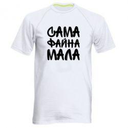 Мужская спортивная футболка Сама файна мала