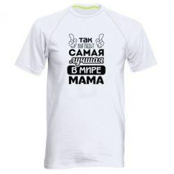 Мужская спортивная футболка Самая лучшая мама - FatLine