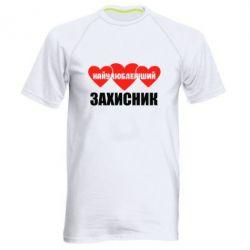 Мужская спортивная футболка Самий улюблений захисник - FatLine