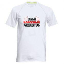 Мужская спортивная футболка Самый классный руководитель! - FatLine