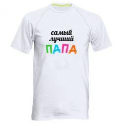 Мужская спортивная футболка Самый лучший папа - FatLine