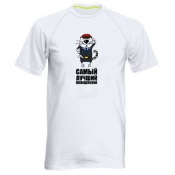 Мужская спортивная футболка Самый лучший полицейский - FatLine