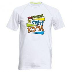 Чоловіча спортивна футболка Найкращий в світі кум
