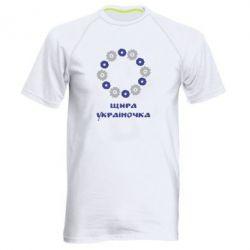 Мужская спортивная футболка Щира Україночка - FatLine