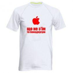 Мужская спортивная футболка Що не з'їм, то понадкусую - FatLine