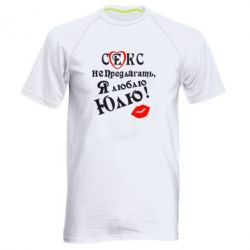 Мужская спортивная футболка Секс не предлагать, я люблю Юлю! - FatLine
