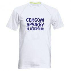 Мужская спортивная футболка СЕКСОМ ДРУЖБУ НЕ ИСПОРТИШЬ - FatLine