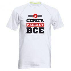 Мужская спортивная футболка Серега решает все - FatLine
