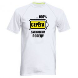 Мужская спортивная футболка Серега заряжен на победу - FatLine