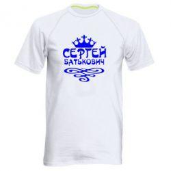 Мужская спортивная футболка Сергей Батькович - FatLine