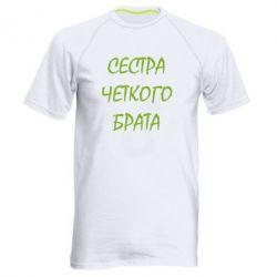 Мужская спортивная футболка Сестра четкого брата - FatLine