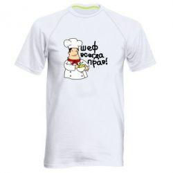 Мужская спортивная футболка Шеф всегда прав! - FatLine